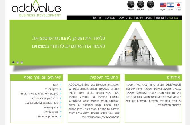 addvalue1.